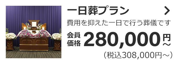 一日葬プラン280,000円〜(税抜)