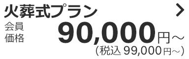 火葬式プラン90,000円〜(税抜)
