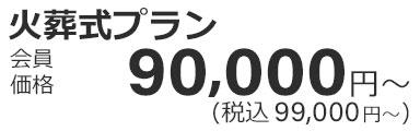 火葬式プラン90,000円〜(税込99,000円)