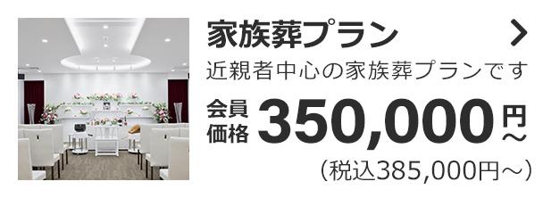 家族葬プラン350,000円〜(税抜)