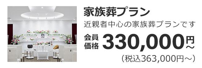 家族葬プラン450,000円〜(税込495,000円)
