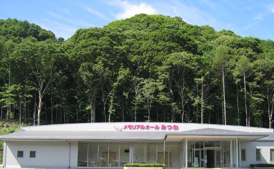 長野県の大自然に囲まれた、メモリアルホールみつわの美しい外観