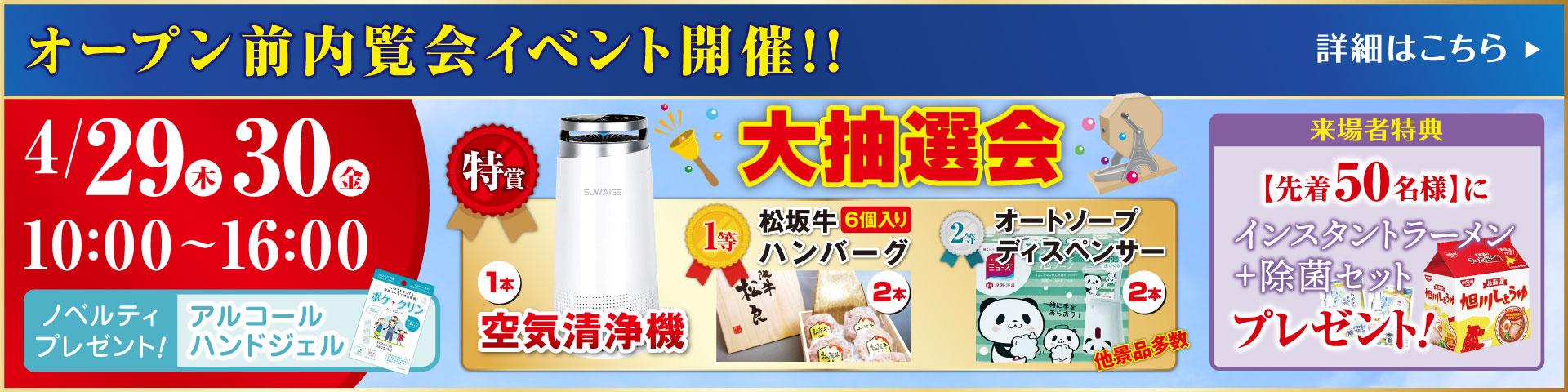 小諸東店オープン前内覧会イベント開催