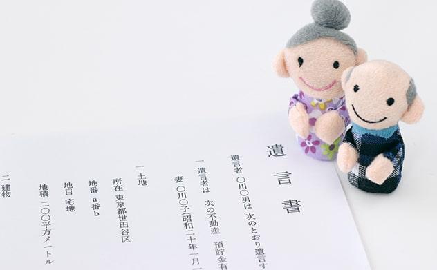老夫婦の人形と遺言書の見本