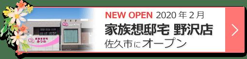 家族想邸宅みつわ野沢店が佐久市にオープン