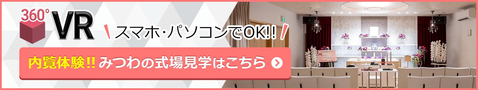 家族葬(想)邸宅みつわ岩村田店が360度見渡せる、式場見学はこちらをクリック