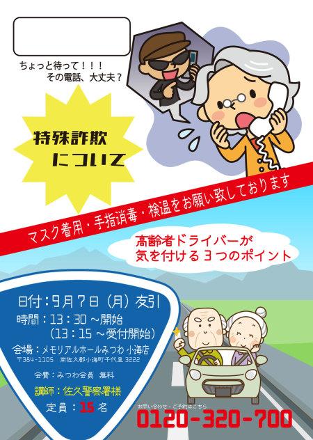 【特殊詐欺について】セミナーチラシ